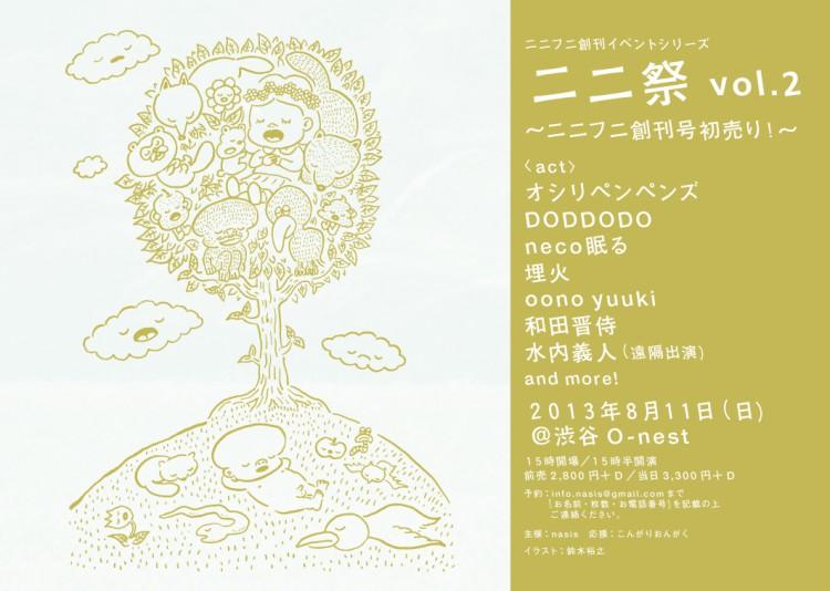 ニニ祭vol.2