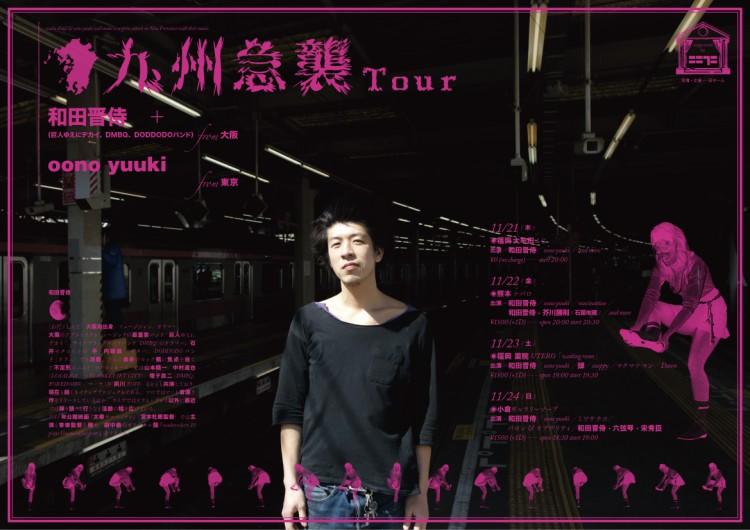 OW_kyushu_chirashi-1