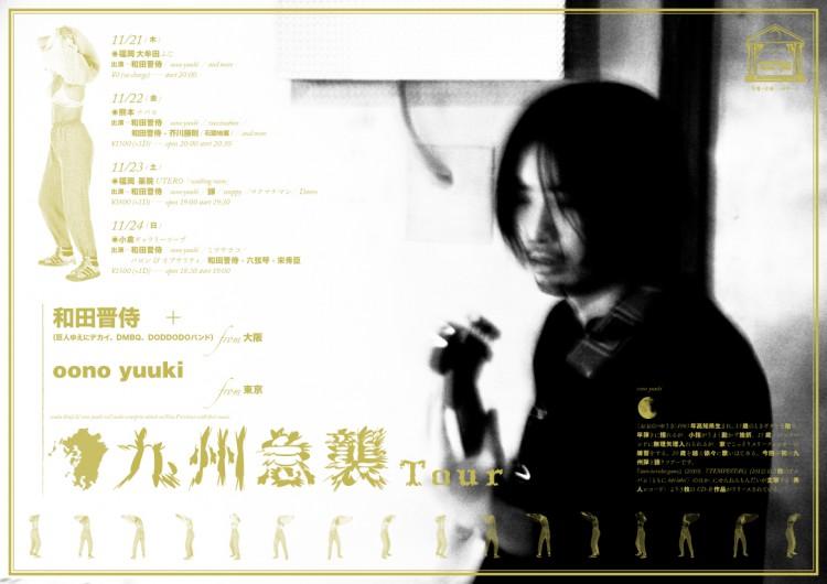 OW_kyushu_chirashi-2